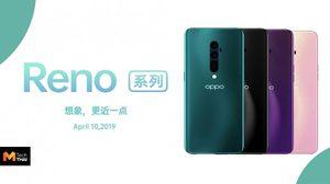 Oppo เผยโฉม Reno มาทีเดียว 4 สี และมีกล้องหลัง 3 ตัว