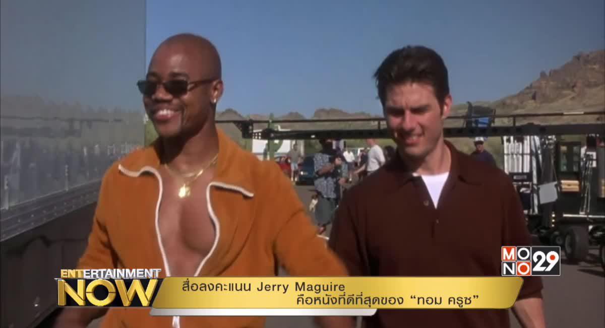 """สื่อลงคะแนน Jerry Maguire คือหนังที่ดีที่สุดของ """"ทอม ครูซ"""""""