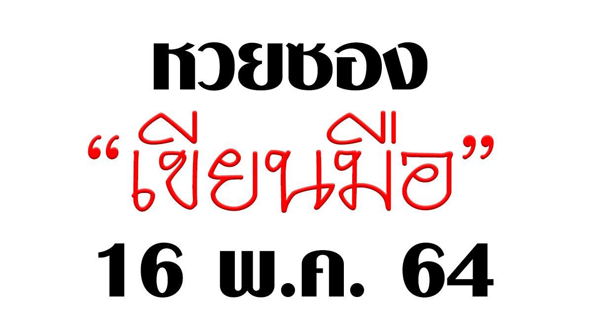 ชุดสรุป เลขดังหวยซองไทย งวดวันที่ 16 พ.ค. 64