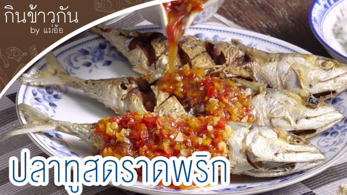 """วิธีทำ ปลาทูสดราดพริก กินข้าวกัน by """"แม่อ้อ"""""""