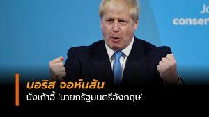 บอริส จอห์นสัน ชนะโหวตตามคาด นั่งเก้าอี้ 'นายกรัฐมนตรีอังกฤษ'
