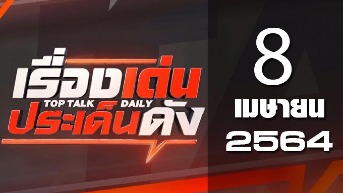 เรื่องเด่นประเด็นดัง Top Talk Daily 08-04-64