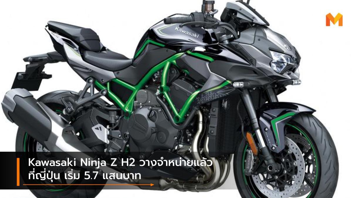 Kawasaki Ninja Z H2 วางจำหน่ายแล้วที่ญี่ปุ่น เริ่ม 5.7 แสนบาท