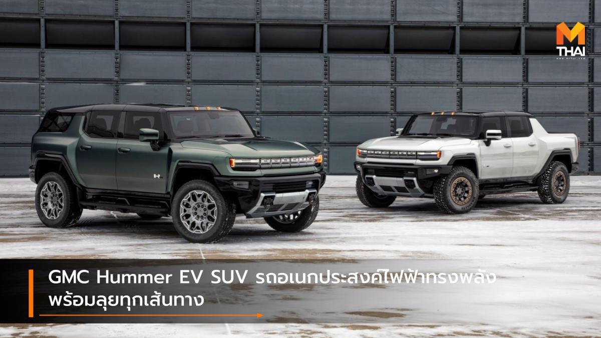 GMC Hummer EV SUV รถอเนกประสงค์ไฟฟ้าทรงพลัง พร้อมลุยทุกเส้นทาง