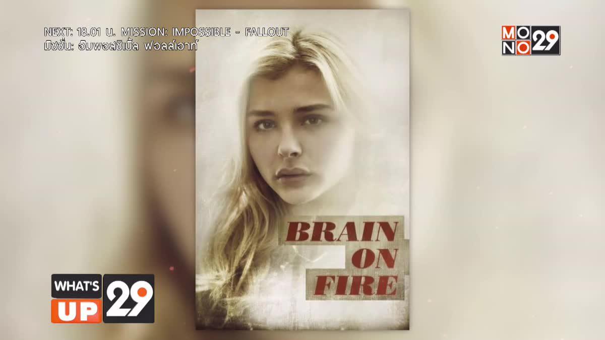 """เผชิญหน้า ท้าปาฏิหาริย์ ไปกับภาพยนตร์ """"Brain on Fire"""" รับชมออนไลน์ได้ที่ MONOMAX"""