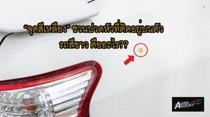 จุดสีเหลือง ขัดอย่างไรก็ขัดไม่ออก มันคืออะไร แล้วมาจากไหนกันแน่??