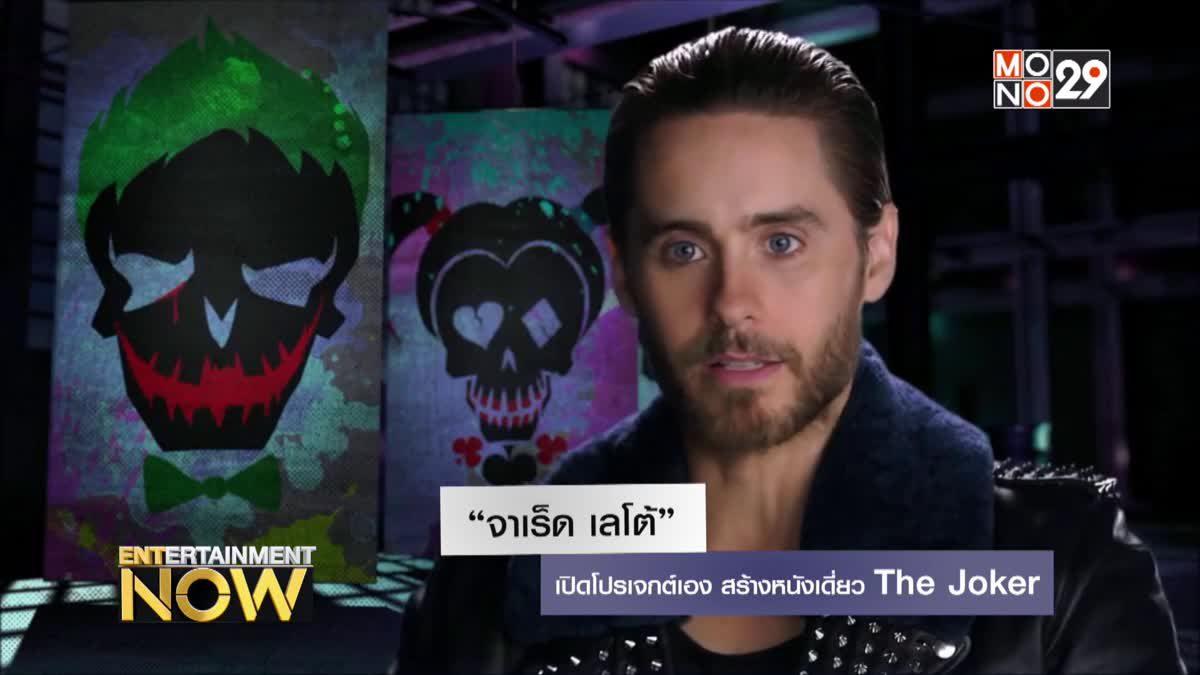 """""""จาเร็ด เลโต้"""" เปิดโปรเจกต์เอง สร้างหนังเดี่ยว The Joker"""