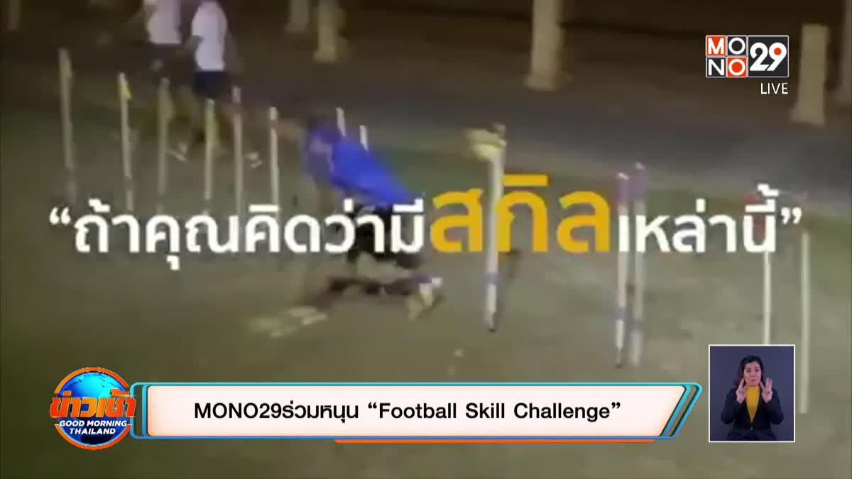 "MONO29 ร่วมหนุน ""Football Skill Challenge"""