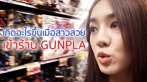Gunpla มันอยู่ในสายเลือด เกิดอะไรขึ้นเมื่อสาวสวยเข้าร้านขายกันพลา