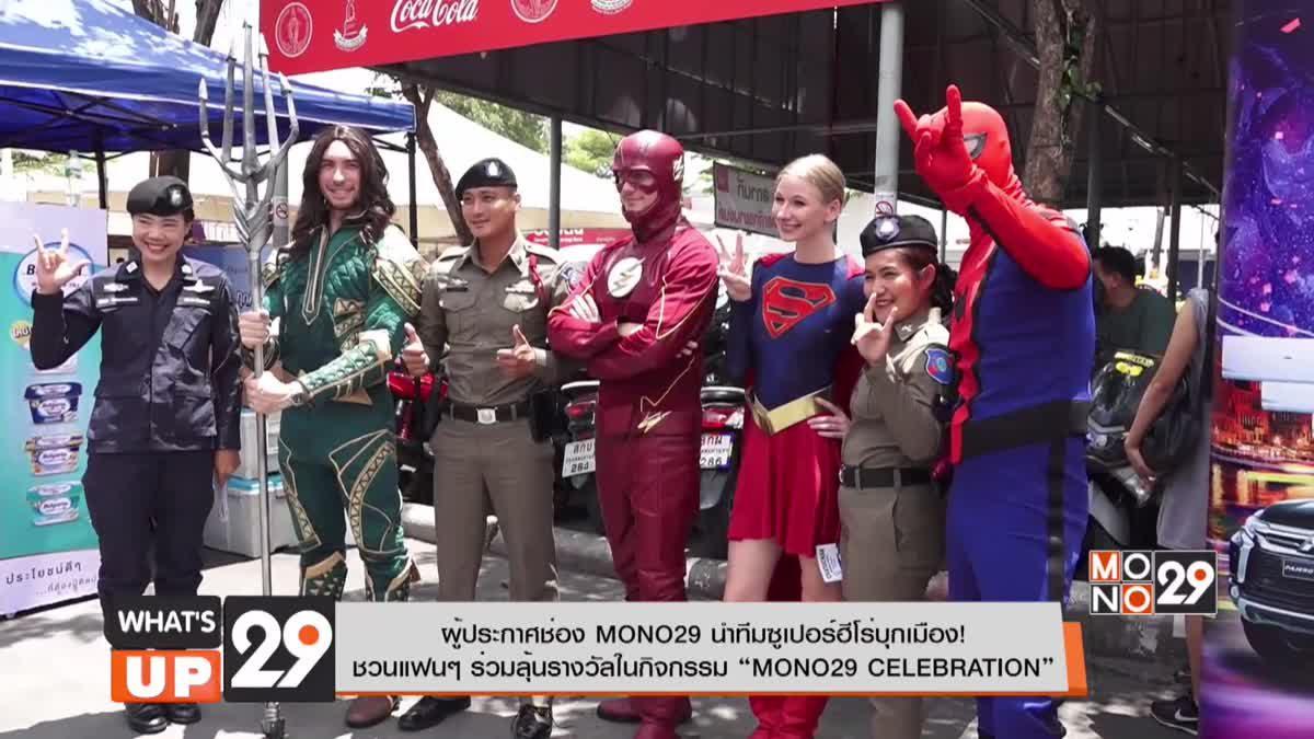 """ผู้ประกาศช่อง MONO29 นำทีมซูเปอร์ฮีโร่บุกเมือง! ชวนแฟนๆ ร่วมลุ้นรางวัลในกิจกรรม """"MONO29 CELEBRATION"""""""