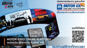 MOTOR EXPO ONLINE PLATFORM ชมรถเด่น ลุ้นรางวัล รับสิทธิ์ VIP