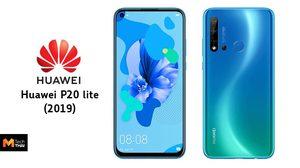 Huawei P20 lite (2019) รุ่นใหม่ มาพร้อมกับหน้าจอเจาะรูและกล้องหลังถึง 4 ตัว