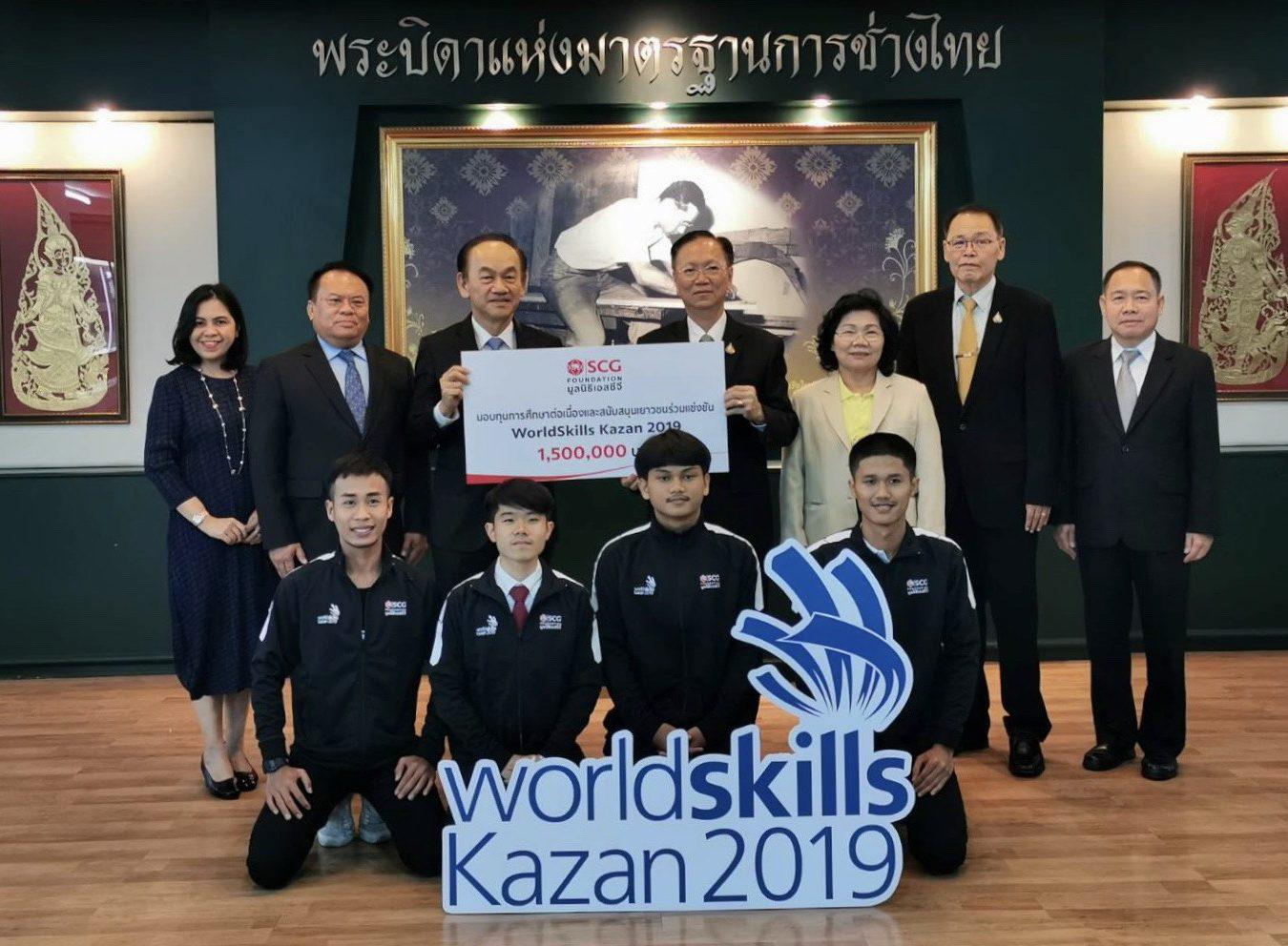 มูลนิธิเอสซีจีร่วมสนับสนุนเด็กอาชีวะฝีมือชน คนสร้างชาติสู่การแข่งขันเวทีโลก ในการแข่งขันฝีมือแรงงานนานาชาติ ครั้งที่ 45 (WorldSkills Kazan 2019)