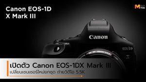 Canon เปิดตัวราชากล้องกระจก EOS-1DX Mark III พร้อมเซนเซอร์ใหม่