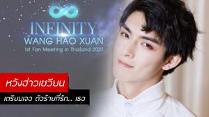 หวังฮ่าวเซวียน ส่งคลิปอ้อน ชวนแฟนๆ ร่วมเป็นส่วนหนึ่งแฟนมีตติ้งครั้งแรกในไทย