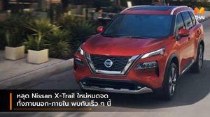 หลุด Nissan X-Trail ใหม่หมดจดทั้งภายนอก-ภายใน พบกันเร็ว ๆ นี้