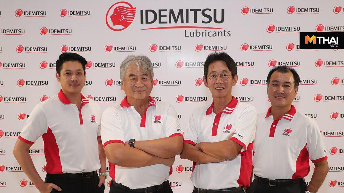 น้ำมันอพอลโล พาแบรนด์ Idemitsu ประกาศ ครบรอบ 50 ปี