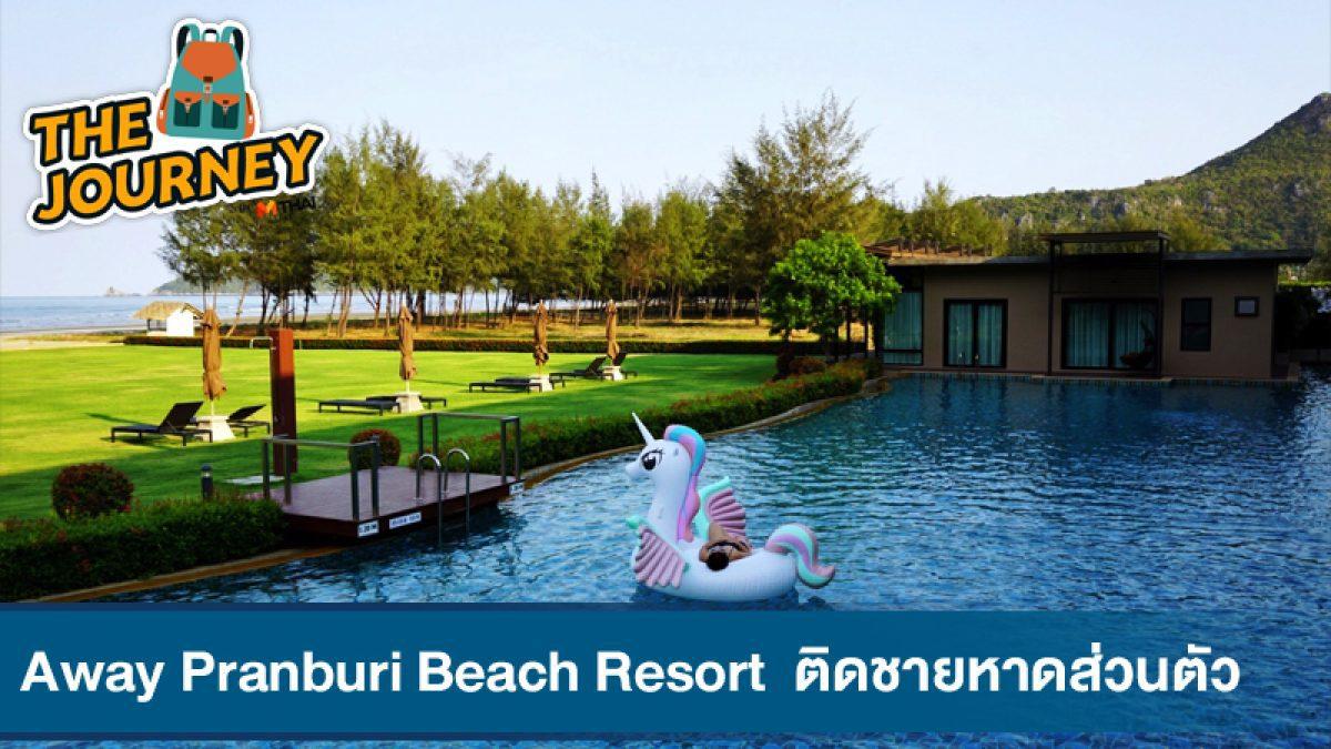 Away Pranburi Beach Resort  ซึมซับวิถีชาวประมงท้องถิ่น ติดชายหาดส่วนตัว