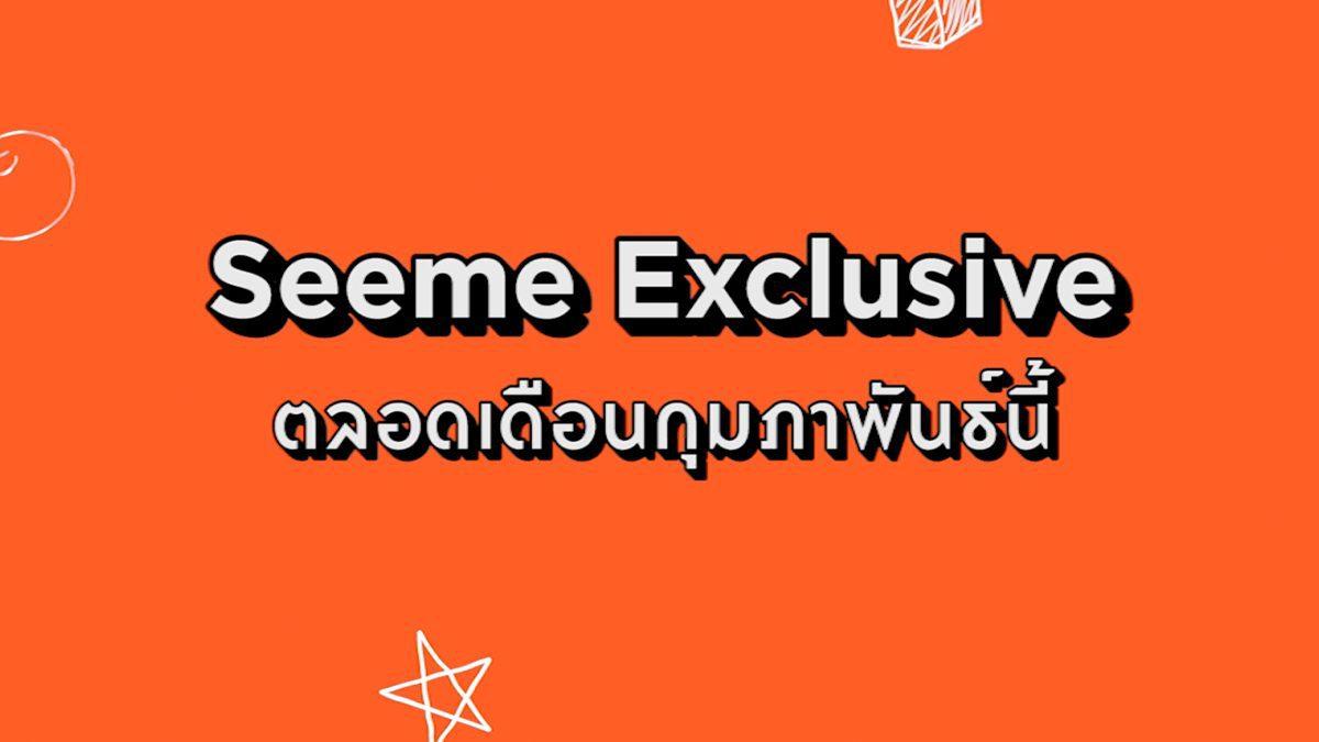 พบกับรายการใหม่จาก Seeme Exclusive ได้แล้ว วันนี้!!