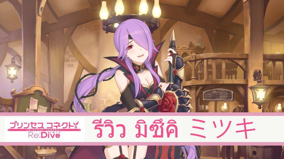 Princess Connect รีวิว Mitsuki