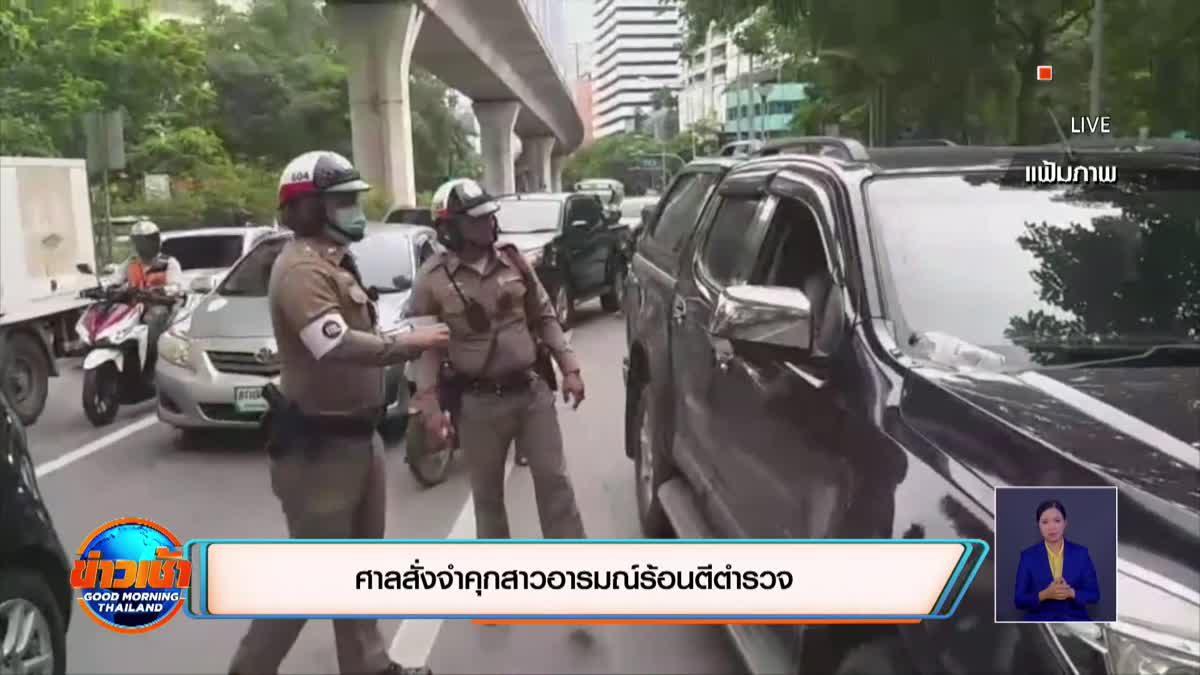 ศาลสั่งจำคุกสาวอารมณ์ร้อนตีตำรวจ