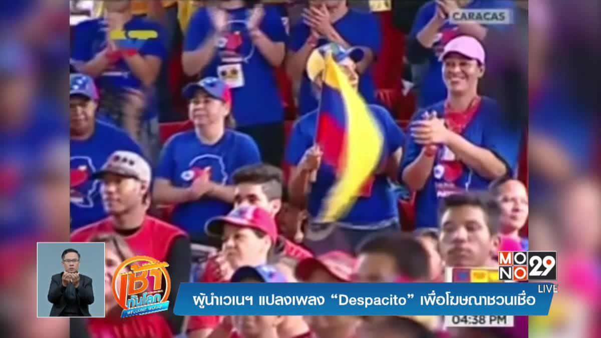 """ผู้นำเวเนฯ แปลงเพลง """"Despacito"""" เพื่อโฆษณาชวนเชื่อ"""
