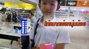 ชื่นชม! นักเรียนหนุ่ม เจียดเงินค่าขนม เก็บวันละนิด จนนำไปซื้อโทรศัพท์ใช้เอง