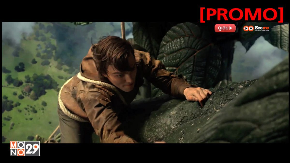 Jack the Giant Slayer แจ็คผู้สยบยักษ์ [PROMO]