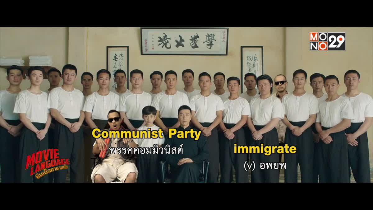 Movie Language ซีนเด็ดภาษาหนัง จากภาพยนตร์เรื่อง Ip Man 3