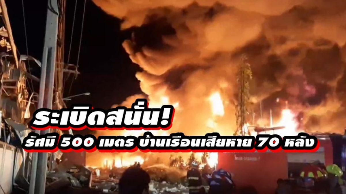 ระทึกกลางดึก! นาที โรงงานผลิตเม็ดโฟมพลาสติก ไฟลุกระเบิดสนั่น บ้านเรือนเสียหายกว่า 70 หลัง