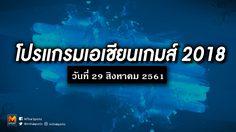 🏅 [วันนี้] โปรแกรม เอเชียนเกมส์ 2018 วันที่ 29 สิงหาคม 2561