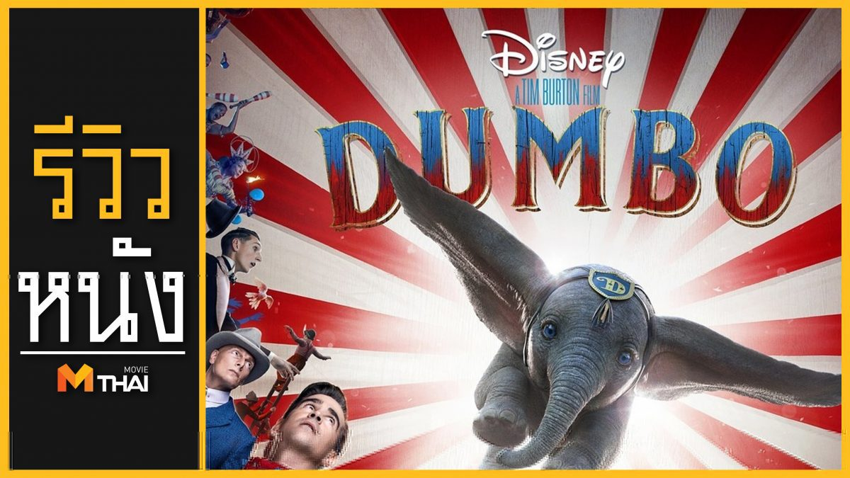 รีวิวหนัง Dumbo