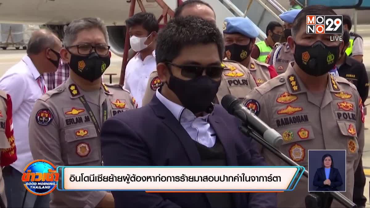 อินโดนีเซียย้ายผู้ต้องหาก่อการร้ายมาสอบปากคำในจาการ์ตา