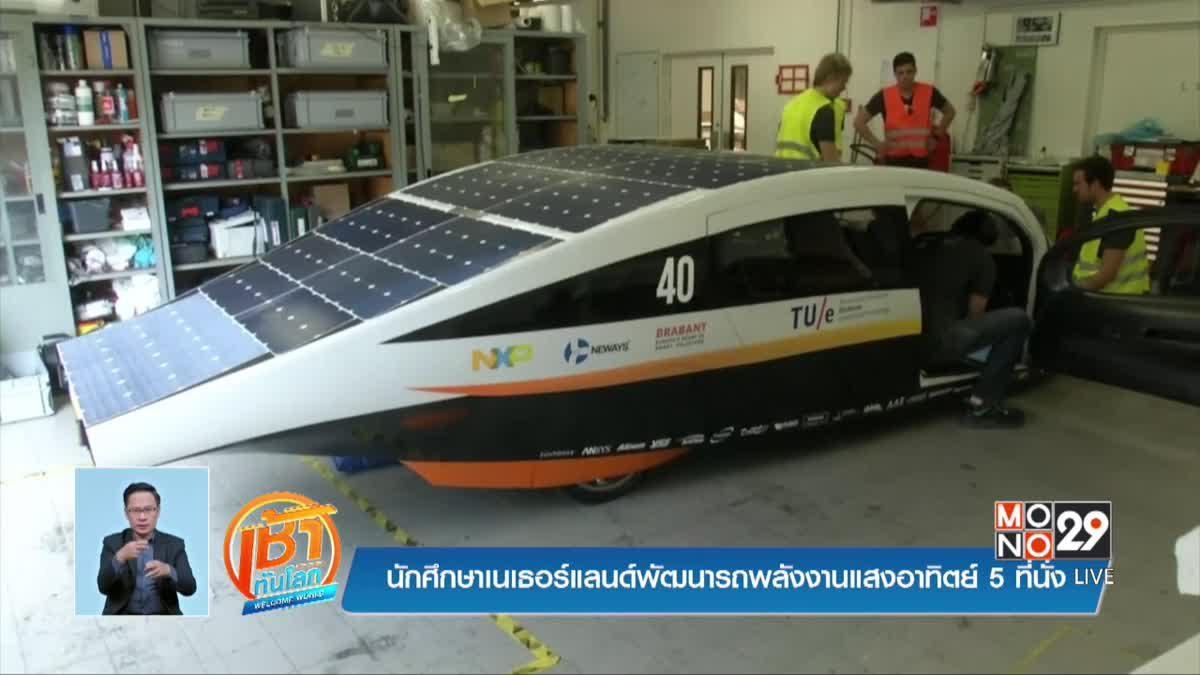นักศึกษาเนเธอร์แลนด์พัฒนารถพลังงานแสงอาทิตย์ 5 ที่นั่ง
