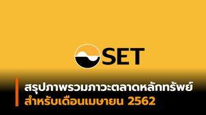 สรุปภาพรวมภาวะตลาดหลักทรัพย์ สำหรับเดือนเมษายน2562