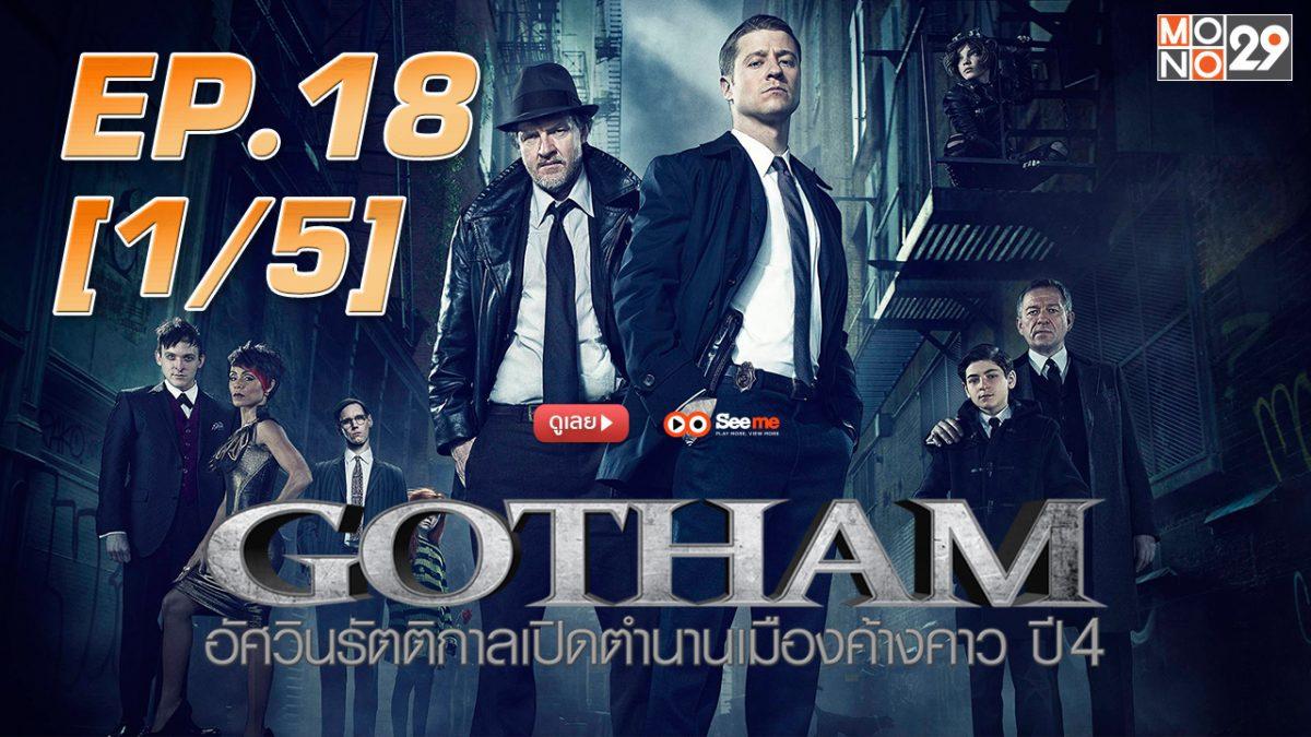 Gotham อัศวินรัตติกาลเปิดตํานานเมืองค้างคาว ปี 4 EP.18 [1/5]