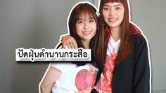 หนังไทยถ้าคนไทยไม่ดู แล้วใครจะดู?!! คุยกับสองสาว โจ้ พลอยยุคล และ มิวนิค นันท์นภัส กับหนังผีตีความใหม่ SisterS กระสือสยาม