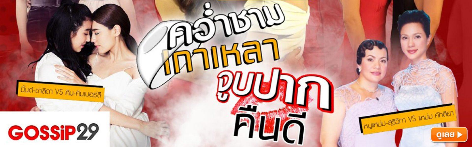 Gossip29 EP27 คว่ำชามเกาเหลา จูบปากคืนดี