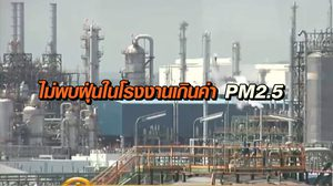 กระทรวงอุตสาหกรรม ชี้ไม่พบฝุ่นในโรงงานเกินค่า PM2.5