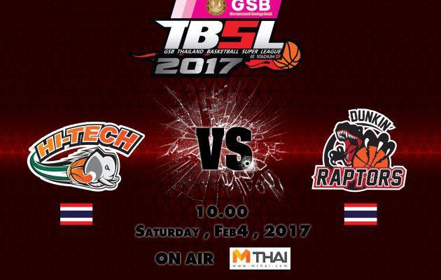 ไฮไลท์ การแข่งขันบาสเกตบอล GSB TBSL2017  Hi-Tech VS Dunkin' Raptors 4/02/60