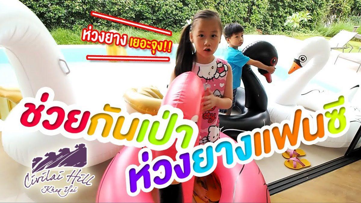 น้องเกรซ น้องกาย ช่วยกันเป่าห่วงยางแฟนซีที่ Civilai Hill Khao Yai