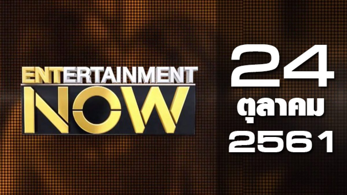 Entertainment Now Break 1 24-10-61