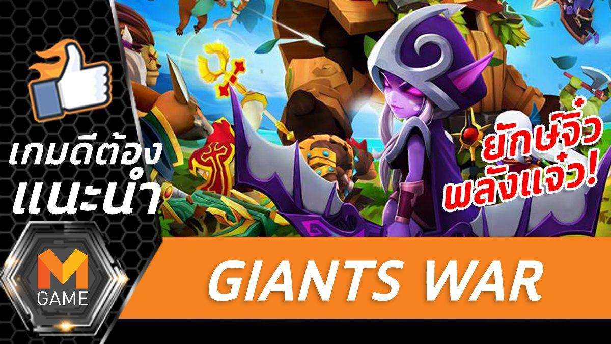 รีวิวเกม Giants War ยักษ์จิ๋ว พลังแจ๋ว เล่นง่ายแต่ไม่ธรรมดา!