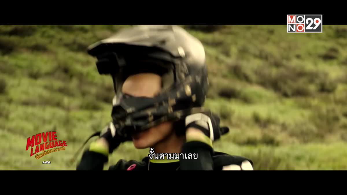 Movie Language ซีนเด็ดภาษาหนัง จากภาพยนตร์เรื่อง AXL