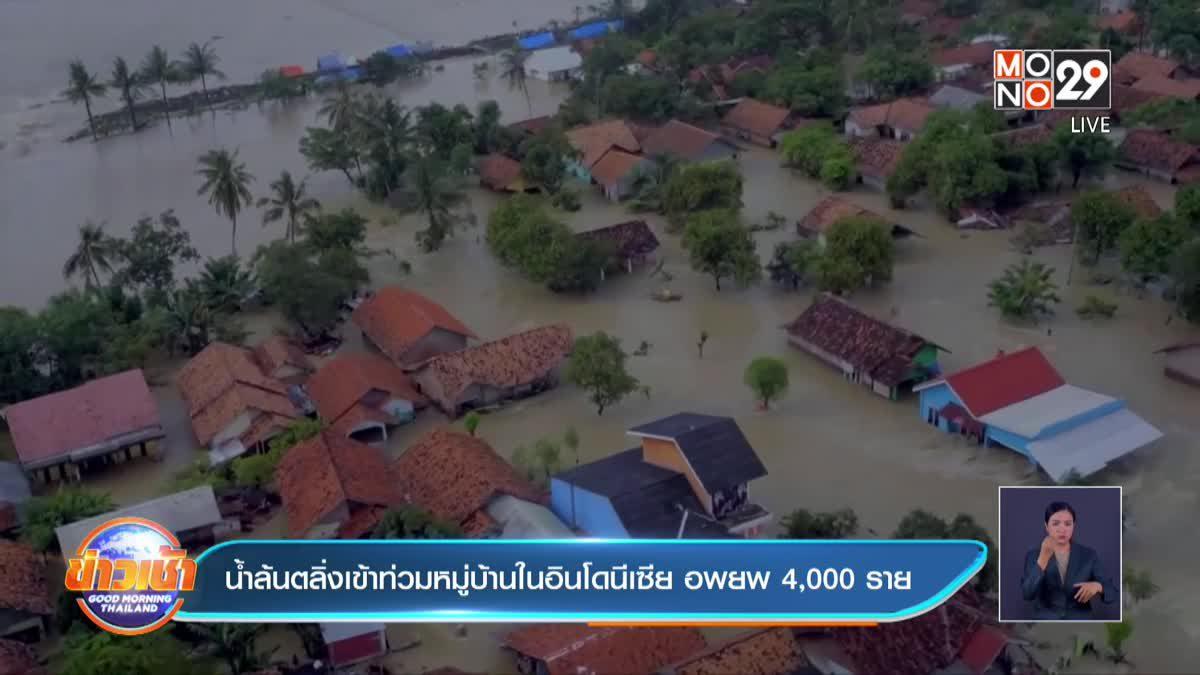 น้ำล้นตลิ่งเข้าท่วมหมู่บ้านในอินโดนีเซีย อพยพ 4,000 ราย