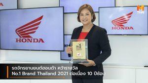 รถจักรยานยนต์ฮอนด้า คว้ารางวัล No.1 Brand Thailand 2021 ต่อเนื่อง 10 ปีซ้อน
