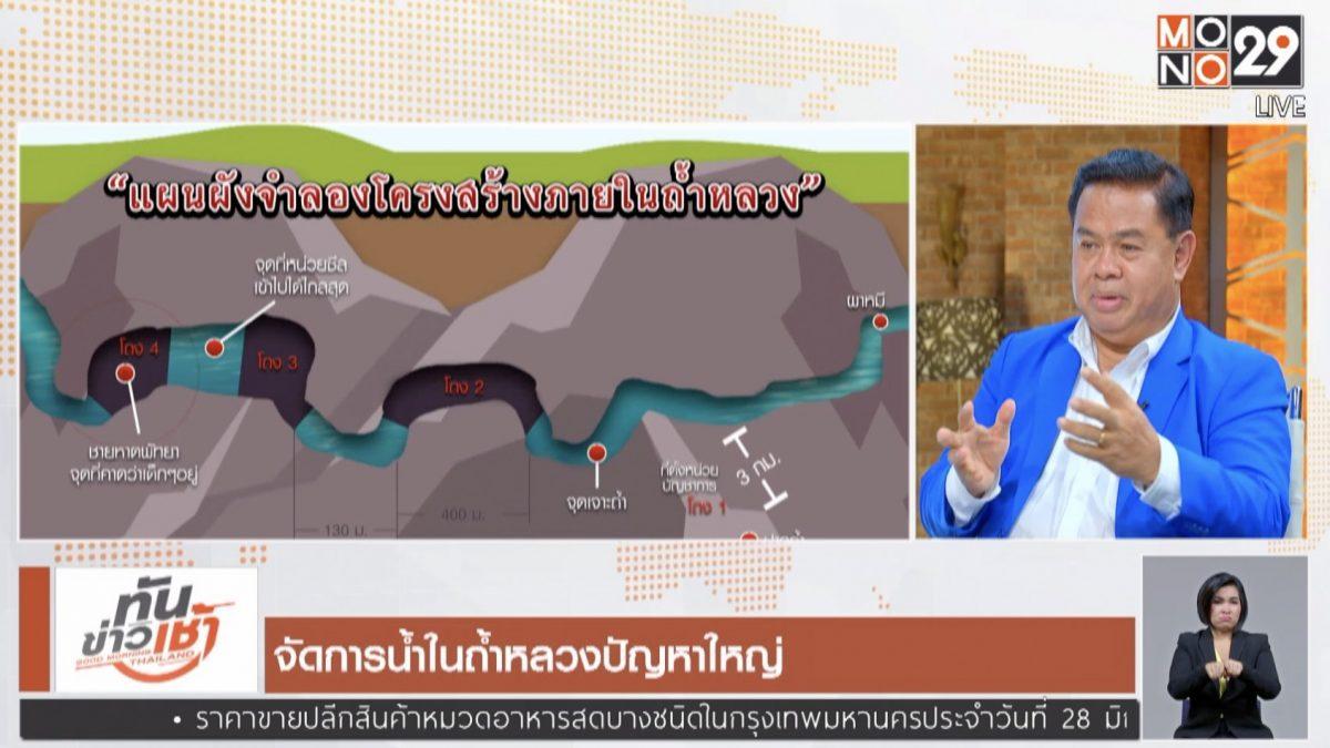 The Morning - นนทกฤชเจาะข่าวเช้า : จัดการน้ำในถ้ำหลวงปัญหาใหญ่