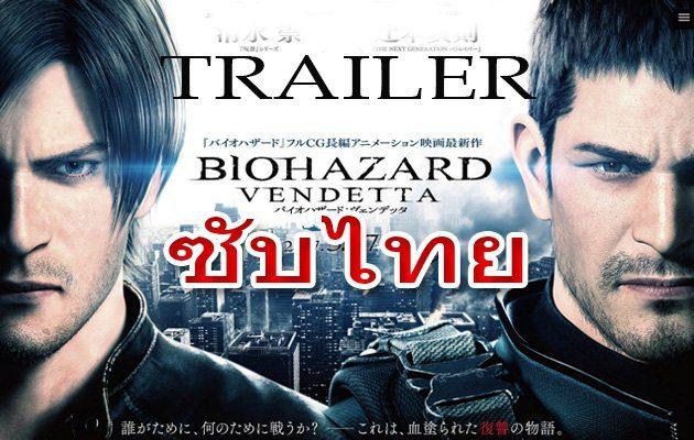 Resident Evil: Vedetta PV SUB Thai
