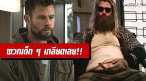 คริส เฮมส์เวิร์ธ เล่าถึงความรู้สึกของลูก ๆ ที่ได้เห็น ธอร์ เปลี่ยนไปในหนัง Avengers: Endgame