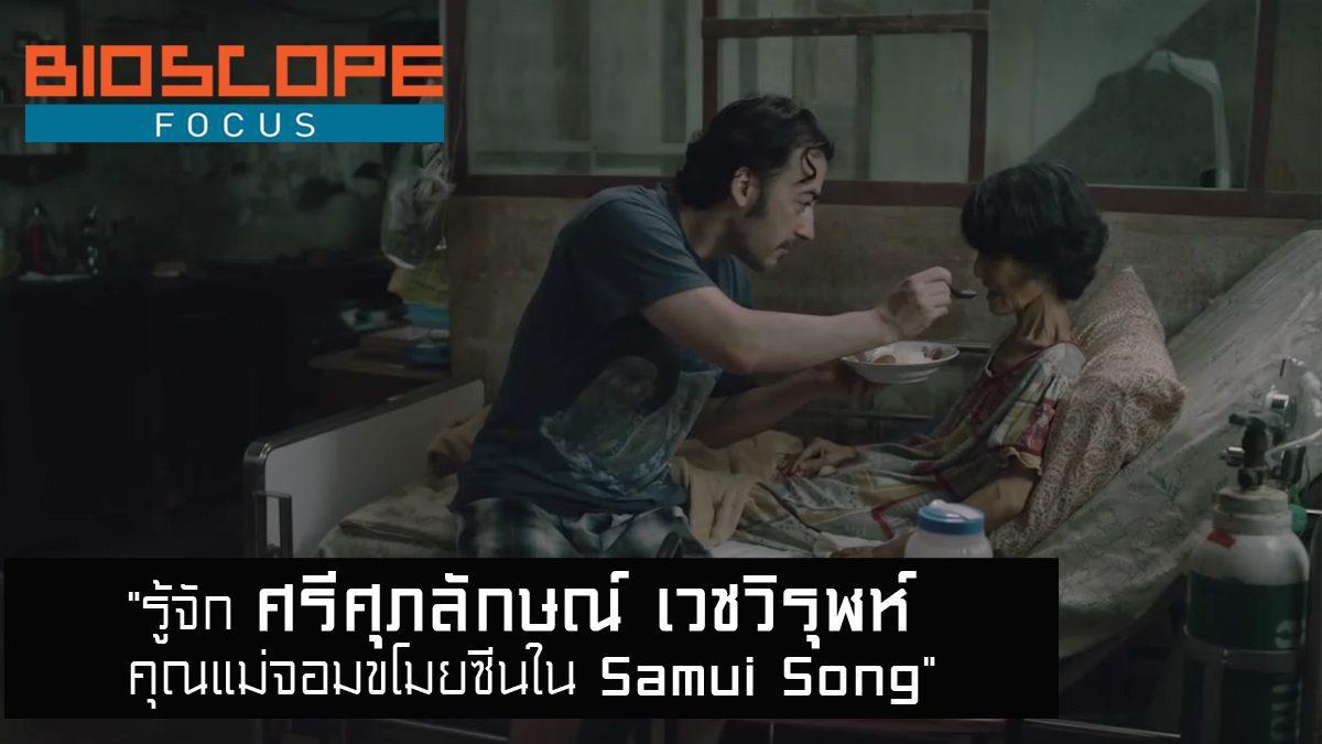 "[BIOSCOPE Focus] ""รู้จัก ศรีศุภลักษณ์ เวชวิรุฬห์ คุณแม่จอมขโมยซีนใน Samui Song"""